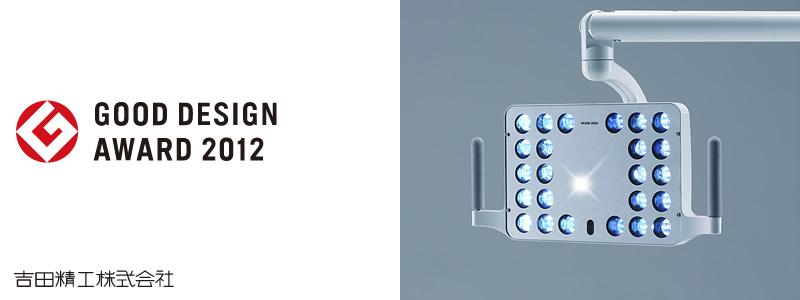 2012年度グッドデザイン賞受賞「ルキオン」