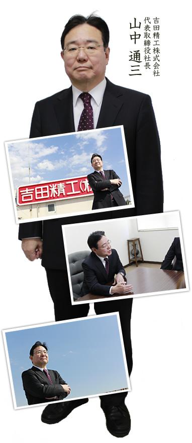 株式会社 吉田精工代表取締役社長山中 通三
