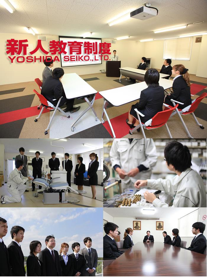 吉田精工の新人教育制度