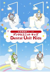 小児用歯科ユニット デンタルユニット キッズ