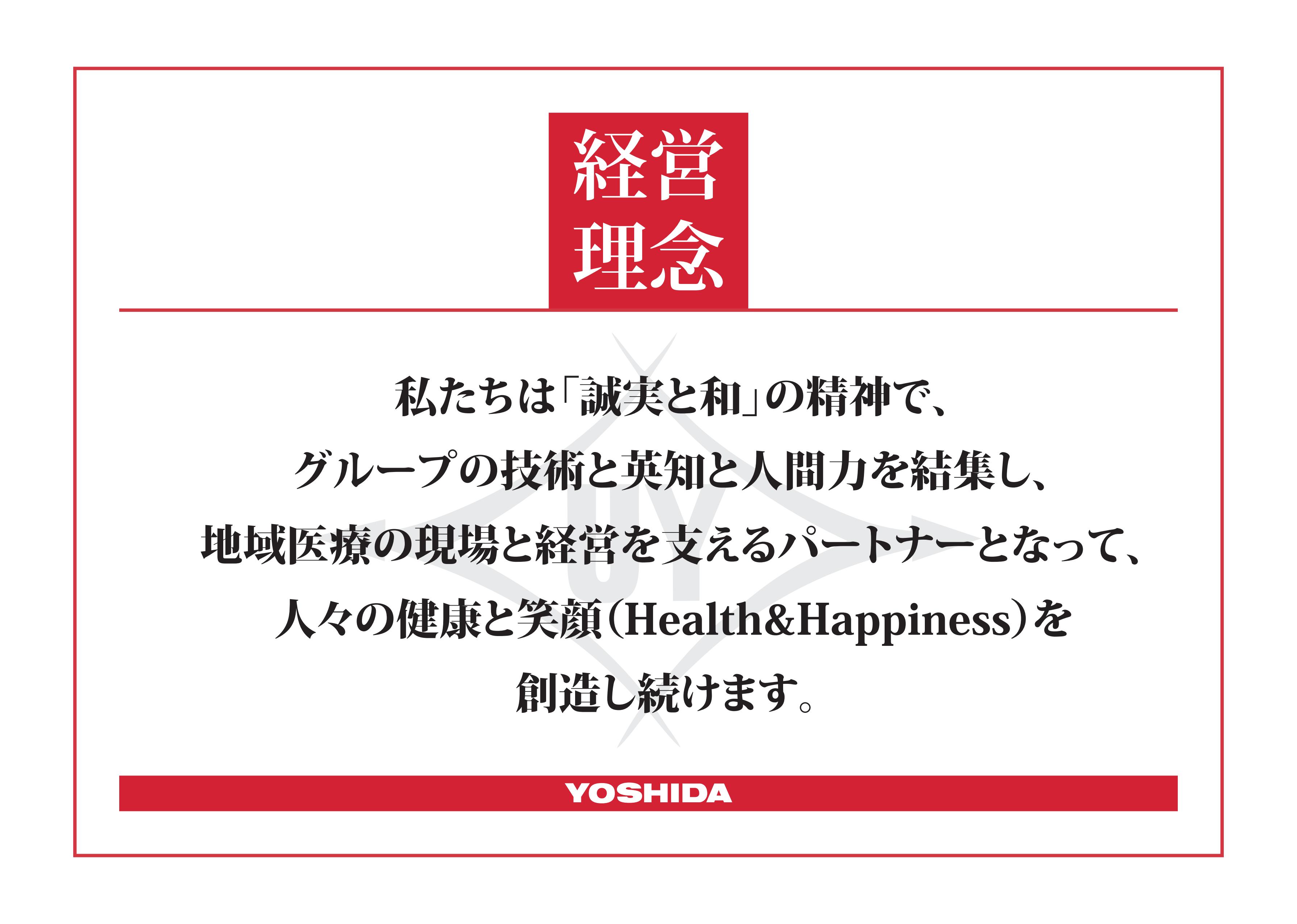 吉田精工の経営理念